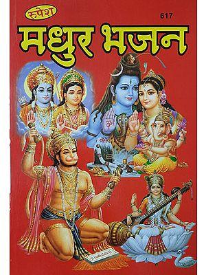 मधुर भजन - Bhajan Collection