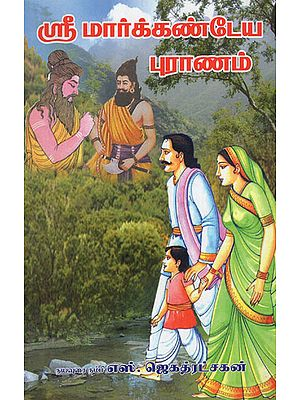 Sri Markandeya Puran (Tamil)