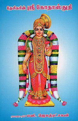 Sri Godha Stuthi (Tamil)