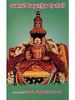 Swami Vedantha Desikar (Tamil)