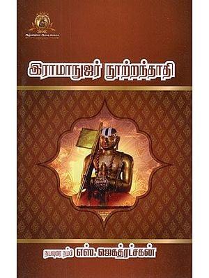 Ramanujar Nootrandadhi (Tamil