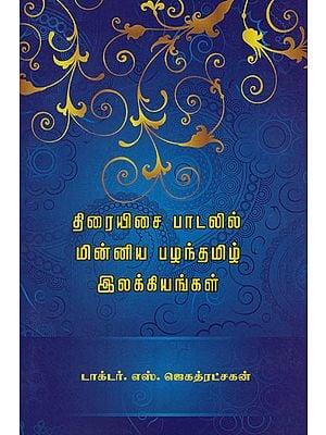 Old Literatures in Film Songs (Tamil)
