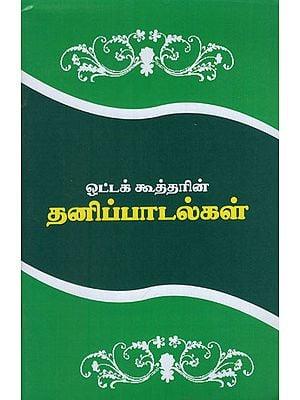 Individual Songs of Ottakoothar (Tamil)