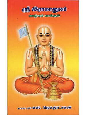Life and Preachings of Sri Ramanujar (Tamil)