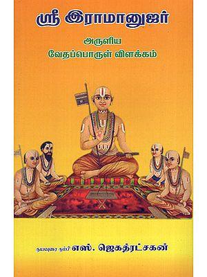 Sri Ramanujar's Explanation of Vedas (Tamil)