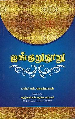 Aikurungnooru (Tamil)