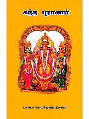 Sri Skanda Puran (Tamil)