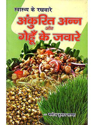 अंकुरित अन्न और गेहूँ के जवारे: Sprouts of Grain and Wheat