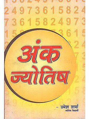 अंक ज्योतिष: Numerology