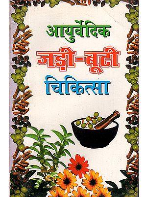 आयुर्वेदिक जड़ी बूटी चिकित्सा: Ayurvedic Herb Medicines