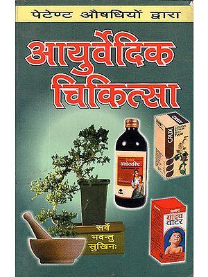 पेटेण्ट औषधियों द्वारा आयुर्वेदिक चिकित्सा: Ayurvedic Medicine by Patent Medicine