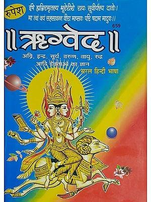 ऋग्वेद - Rigveda