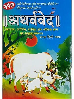 अथर्ववेद - Atharvaveda