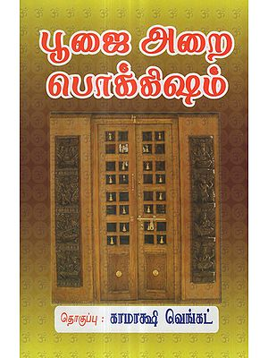 Treasure of Pooja Room (Tamil)
