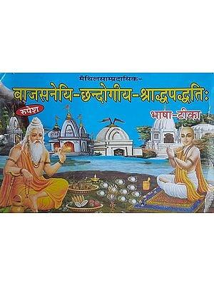 वाजसनेयि- छन्दोगीय- श्राध्दपद्धति: Vajasaneyi- Chhandogiya- Shraddha Paddhati