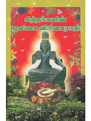 Expanded Dictionary of Siddars's Herbal Medicines (Tamil)
