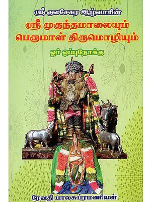 Comparison of Kulasekara Alwar's Mukandamalai and Perumal Thirimozhi (Tamil)