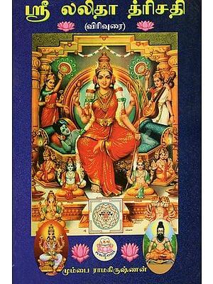 Sri Lalita Trishat (Tamil)
