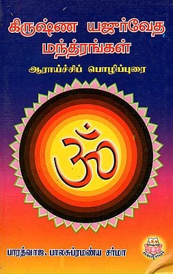 Krishan Yajurveda Mantras Research Article (Tamil)