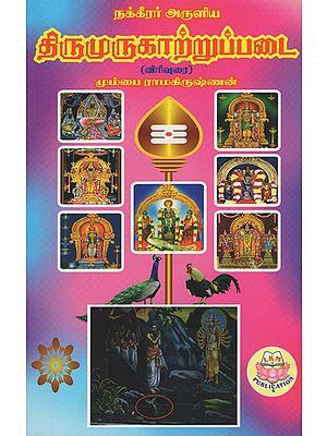 Nakkerrar's Thirumurugattrupadai (Tamil)