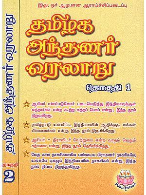 History of Tamil Brahmins (Set of 2 Volumes)