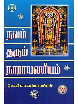 Narayaneeyam - Bestower of Good Life (Tamil)