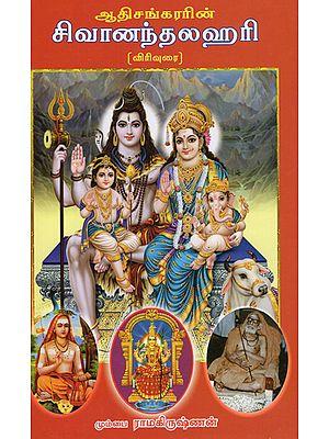 Adi Sankarar's Shivananda Lahari (Tamil)