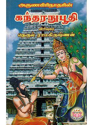 Arunagiri Nathar's Kandar Anuboothi (Tamil)