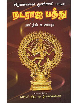 Sirumanavai Munusamy's Nataraja Pathu Prose and Poetry (Tamil)