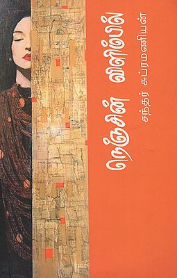 On the Edge of Heart - Short Poems (Tamil)
