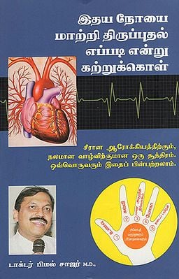 How to Reverse Heart Problems (Tamil)