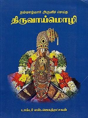 Nammalwar's Tiruvaymoli (Tamil)