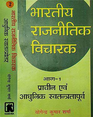 भारतीय राजनीतिक विचारक - Indian Poltical Thinkers (Set of 2 Volumes)