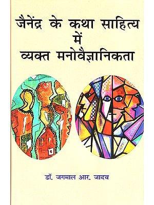 जैनेंद्र के कथा साहित्य में व्यक्त मनोवैज्ञानिकता : Psychology Expressed in Jainendra's Fiction