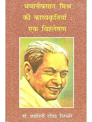 भवानीप्रसाद मिश्रा की काव्यकृतियाँ : एक विश्लेषण : Poems of Bhawaniprasad Mishra: An Analysis