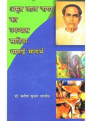 अमृत लाल नागर का उपन्यास साहित्य भाषाई सन्दर्भ : Amrit Lal Nagar's Novel Literature Linguistic Reference