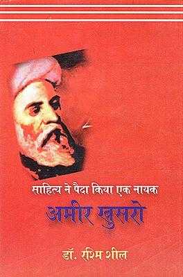 साहित्य ने पैदा किया एक नायक अमीर खुसरो : Literature has Created a Hero Amir Khusro