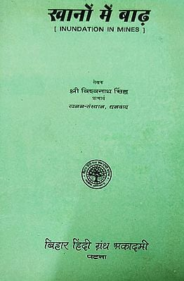 खानों में बाढ़ - Inundation in Mines (An Old and Rare Book)