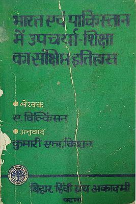 भारत एवं पाकिस्तान में उपचर्या - शिक्षा का संक्षिप्त इतिहास - A Brief History Of Nursing in India and Pakistan (An Old and Rare Book)