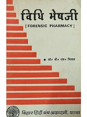 विधि भेषजी - Forensic Pharmacy (An Old and Rare Book)