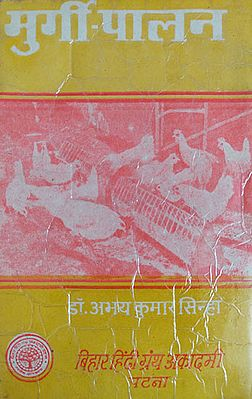 मुर्गी - पालन - Chicken Rearing (An Old and Rare Book)