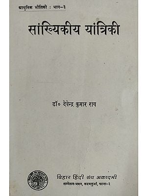 सांख्यिकीय यांत्रिकी - Statistical Mechanics- An Old and Rare Book (Vol-III)