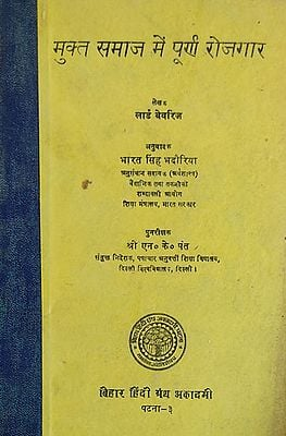 मुक्त समाज में पूर्ण रोजगार - Complete Employment in a Free Society (An Old and Book)