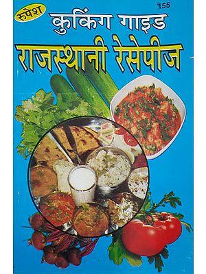 कुकिंग गाइड राजस्थानी रेसिपीज - Latest Cooking Guide of Rajasthani Recipes
