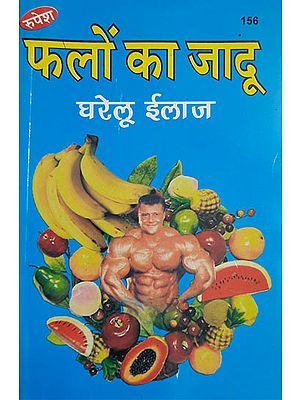 फलों का जादू (घरेलू ईलाज) - The Magic of Fruits (Home Remedies)