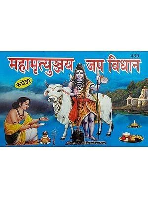महामृत्युञ्जय जप विधान - Mahamrityunjaya Japa Vidhan