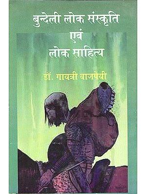बुन्देली लोक संस्कृति एवं लोक साहित्य : Bundeli Folk Culture and Folk Literature