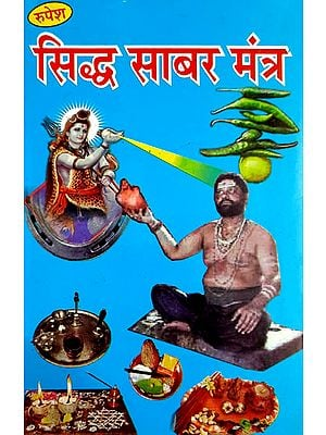 सिद्ध साबर मंत्र - Siddha Shabara Mantra