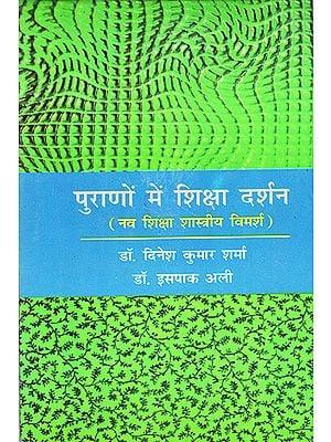 पुराणों में शिक्षा दर्शन- नव शिक्षा विमर्श : Education Philosophy in Puranas - New education Discourse