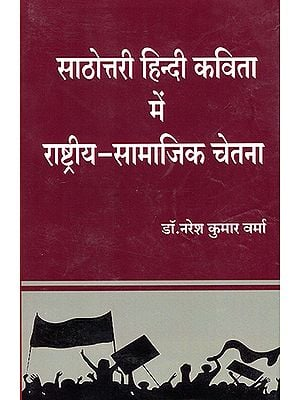 साठोत्तरी हिन्दी कविता में राष्ट्रीय- सामाजिक चेतना : National Social Consciousness in Sathotari Hindi Poetry